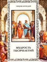 Автор-сост. В. Балязин Мудрость тысячелетий 978-5-373-04310-6