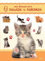 Куйе Наталья Моя большая книга о кошках и котятах 978-5-389-10314-6