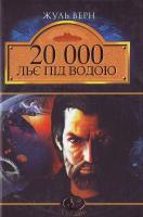 Верн Ж, 20 000 льє під водою Роман Серія