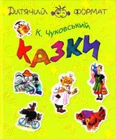 Чуковський Корній Казки 978-617-592-077-0
