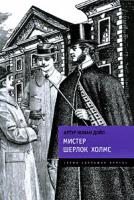 Артур Конан Дойл Мистер Шерлок Холмс 978-5-699-31827-8