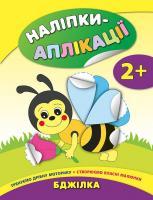 Смирнова К. В. Бджілка 978-966-284-472-6