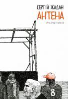 Жадан Сергій Антена: поезії. чорно-біла версія 978-617-614-313-0