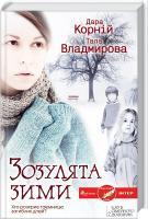 Д. Корній, Т. Владмирова Зозулята зими 978-966-14-6314-0