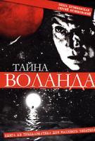 Ольга Бузиновская, Сергей Бузиновский Тайна Воланда 5-98957-015-5