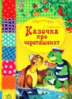 Гордієнко Сергій Казочка про черепашенят