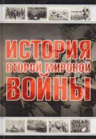 Мерников Андрей История Второй мировой войны 978-985-16-8382-2