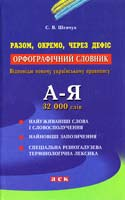 Шевчук С. Орфографічний словник: Разом, окремо, через дефіс: 32 000 слів 966-319-121-х