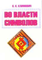 Климович Константин Во власти символов 978-5-94188-003-4