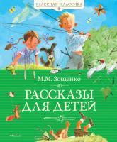 Зощенко Михаил Рассказы для детей 978-5-389-01987-4