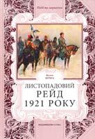 Верига Василий Листопадовий рейд 1921 року 978-966-96849-8-1