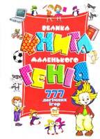 Гордієнко Н. І., Гордієнко С. А. Велика книга маленького генія: 777 логічних ігор для дітей 978-966-2619-49-2