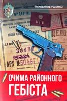 Ушенко Володимир Очима районного гебіста 978-966-974-250-6