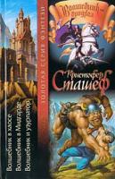 Кристофер Сташеф Волшебник в хаосе. Волшебник в Мидгарде. Волшебник и узурпатор 5-17-016051-8