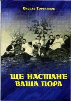 Горбатюк Василь Ще настане ваша пора 978-966-1502-38-2