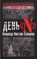 Андрей Бугаев День