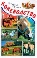Булгаков В.Д. Коневодство 966-548-409-5