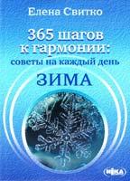 Свитко Елена 365 шагов к гармонии: советы на каждый день. Зима 978-966-521-642-1
