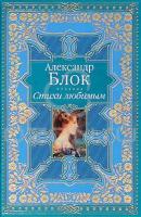 Александр Блок Стихи любимым 978-5-699-39052-6