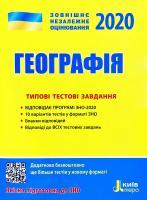 Надтока Віктор ЗНО 2020. Географія. Типові тестові завдання 978-966-945-054-8