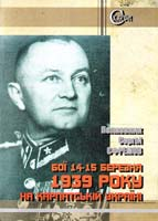 Єфремов Сергій Бої 14-15 березня 1939 року на Карпатській Україні 978-966-8924-48-4