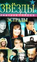 Гордон Д. Звезды эстрады 966-03-2261-5