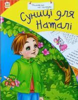 Сухомлинський Василь Суниці для Наталі  978-617-7341-03-0