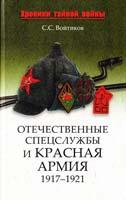 Войтиков Сергей Отечественные спецслужбы и Красная армия. 1917-1921 978-5-9533-5103-4