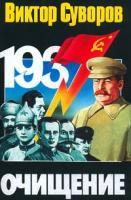 Виктор Суворов Очищение 5-17-007084-8