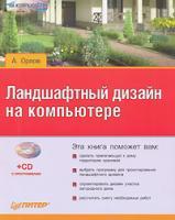 А.Орлов Ландшафтный дизайн на компьютере (+ CD-ROM) 978-5-388-00051-4