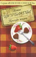 Галина Щербакова Причуда жизни 978-5-699-37237-9