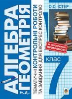Істер Олександр Семенович Алгебра та геометрія : 7 клас: Тематичні контрольні роботи і завдання для експрес-контролю: Навчальний посібник. Видання 7-е, переробл. 978-966-10-5196-5