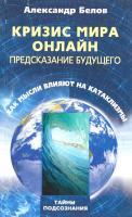 Белов Александр Кризис мира онлайн. Предсказание будущего. Как мысли влияют на катаклизмы 978-5-227-02658-3