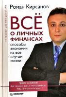 Кирсанов Роман Все о личных финансах: способы экономии на все случаи жизни 978-5-388-00186-3