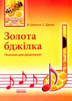 Шевчук В., Дронг С. Золота бджілка: пісенник для дошкільнят 978-617-540-673-1