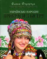 Федорчук Олена Українські народні прикраси з бісеру 978-966-395-016-7