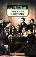Станиславский Константин Моя жизнь в искусстве 978-5-389-05370-0