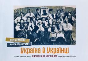 Україна й українці: книга листівок 978-966-2578-20-1