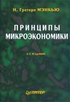 Н. Грегори Мэнкью Принципы микроэкономики 5-94723-417-3