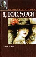 Голсуорси Джон Конец главы 5-17-030669-5