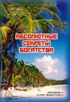 Составитель Чоловский В. Абсолютные Секреты Богатства 876-396-425-2