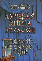 Антон Иванов, Анна Устинова Кошмары Серебряных прудов 978-5-699-43128-1