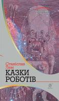 Лем Станіслав Казки роботів : цикл 978-966-10-4776-0