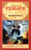 Ремарк Эрих Мария Триумфальная арка 978-5-271-382482-1