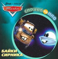Байки Сирника. Сирник та НЛО 978-617-500-122-6