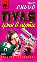 Игорь Рябов Пуля уже в пути 5-04-010081-7