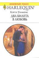 Кэтти Уильямс Два билета в любовь 978-5-05-006532-2, 0-263-84827-2