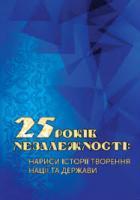 25 років незалежності. Нариси творення нації та держави 978-966-521-686-5