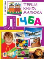 Якименко Світлана Іванівна Перша книга малюка. Частина 4. Лічба 978-966-10-1827-2