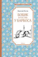 Носов Николай Бобик в гостях у Барбоса 978-5-389-11358-9